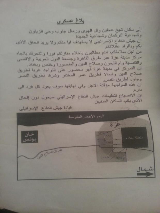 Israelische Luftwaffe wirft Flugblätter über Gaza ab